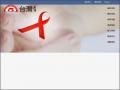 台灣愛滋病學會