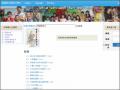 光華國小生態筆記本